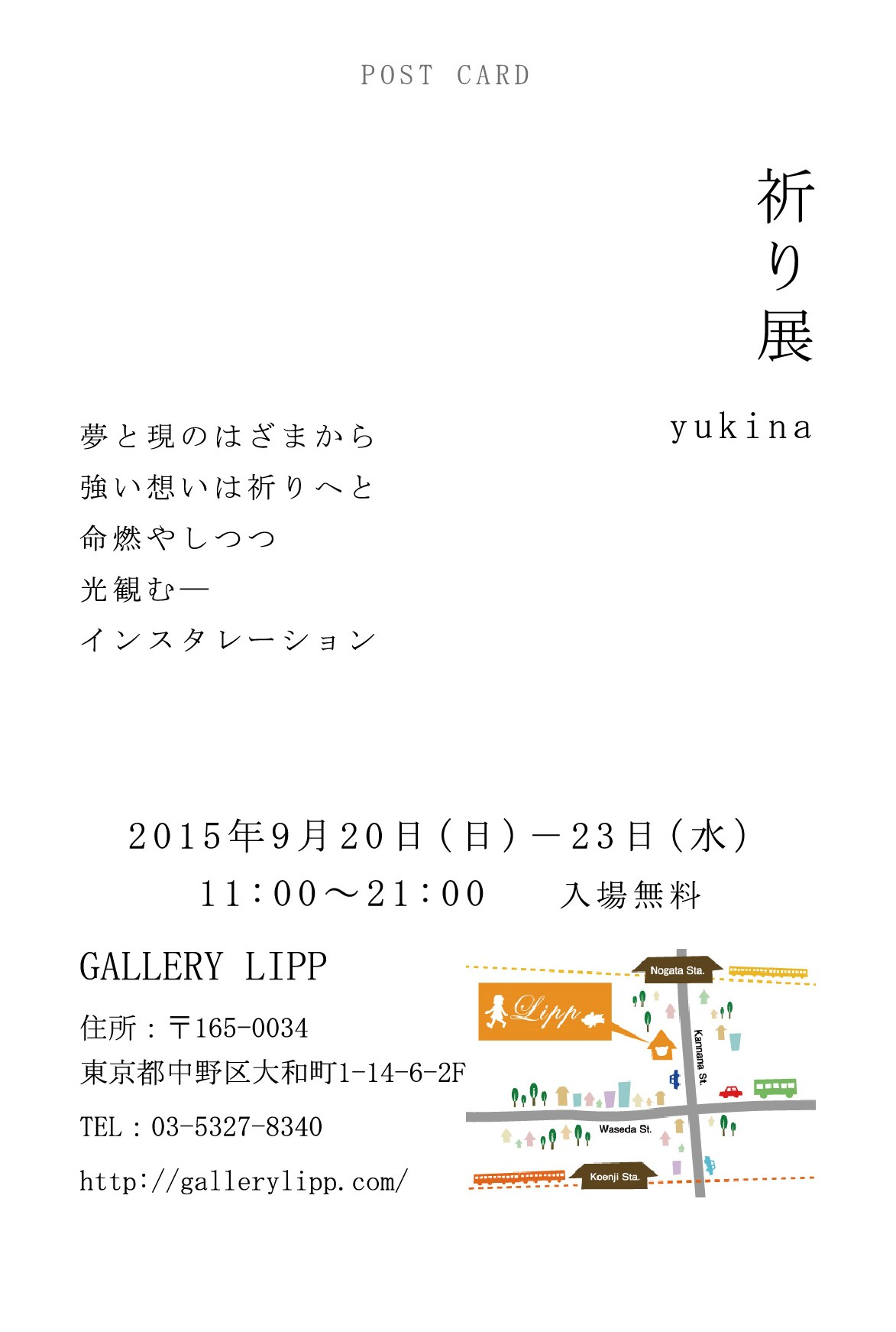 DM裏面 - コピー